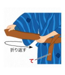 男結び(角帯結び):手順3