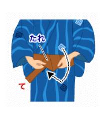 男結び(角帯結び):手順6